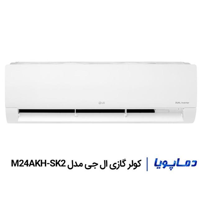 کولر گازی ال جی 24000 مدل M24AKH-SK2