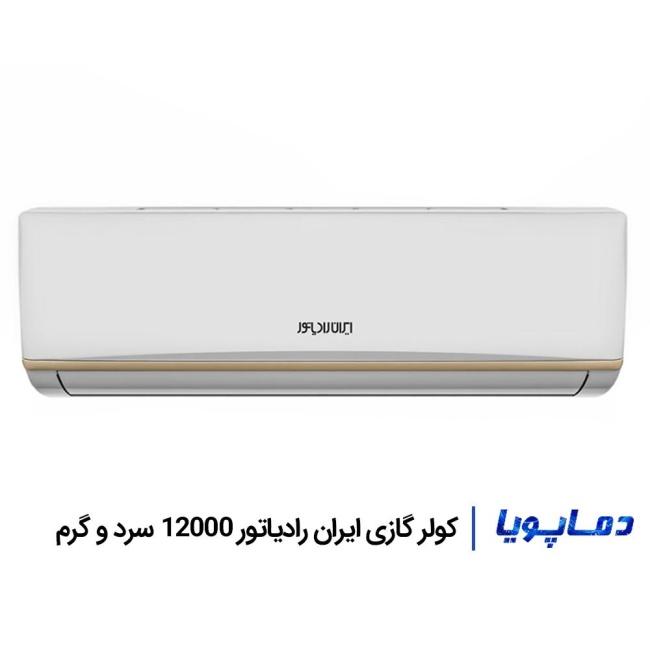 کولر گازی ایران رادیاتور 12000 سرد و گرم