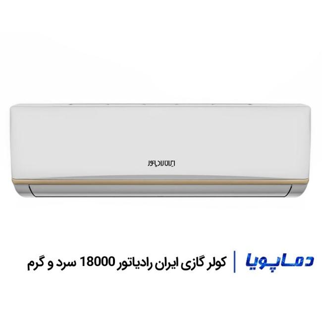 کولر گازی ایران رادیاتور 18000 سرد و گرم