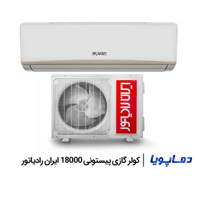 کولر گازی پیستونی 18000 ایران رادیاتور