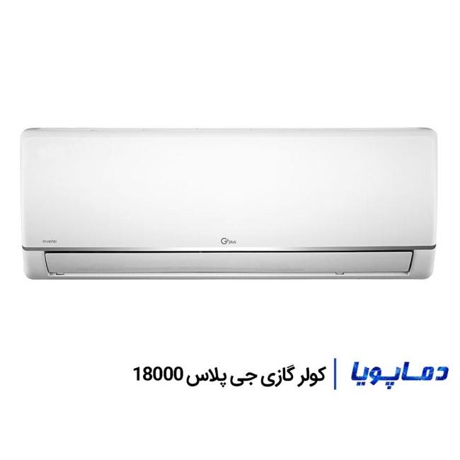 کولر گازی جی پلاس 18000
