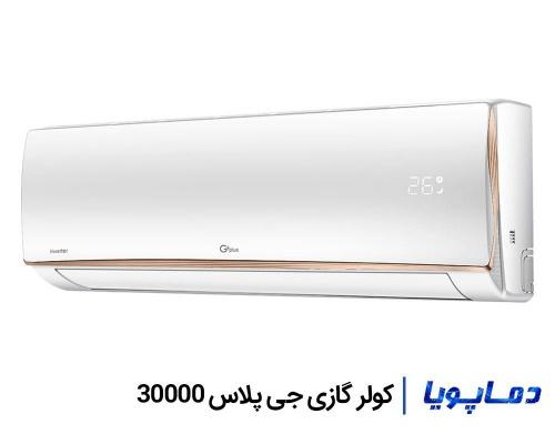 کولر گازی جی پلاس 30000