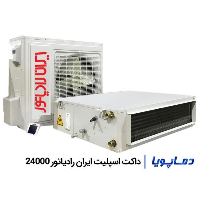 داکت اسپلیت ایران رادیاتور 24000