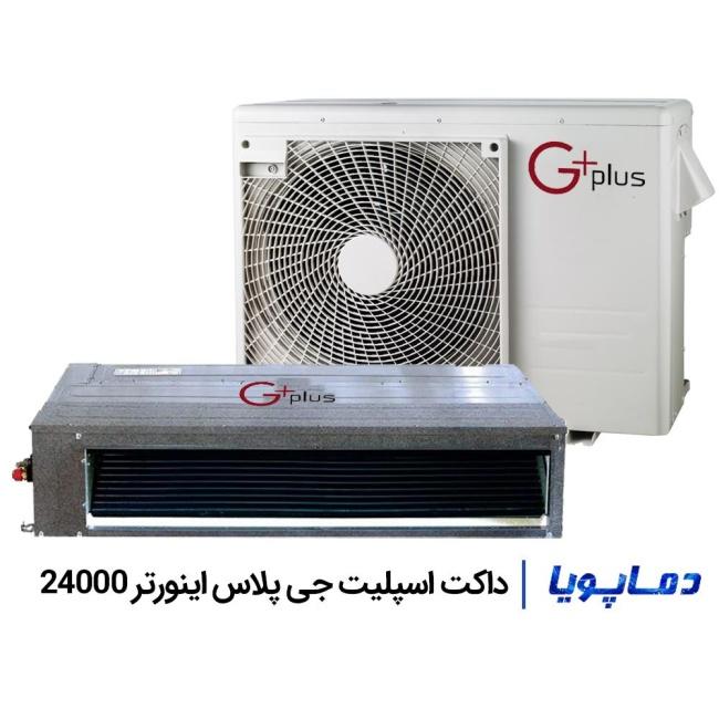 داکت اسپلیت جی پلاس اینورتر 24000