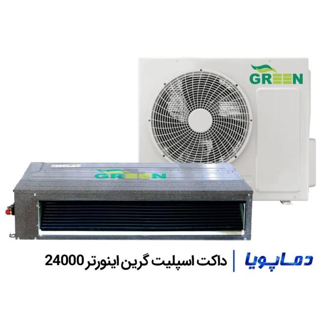 داکت اسپلیت سقفی گرین اینورتر 24000