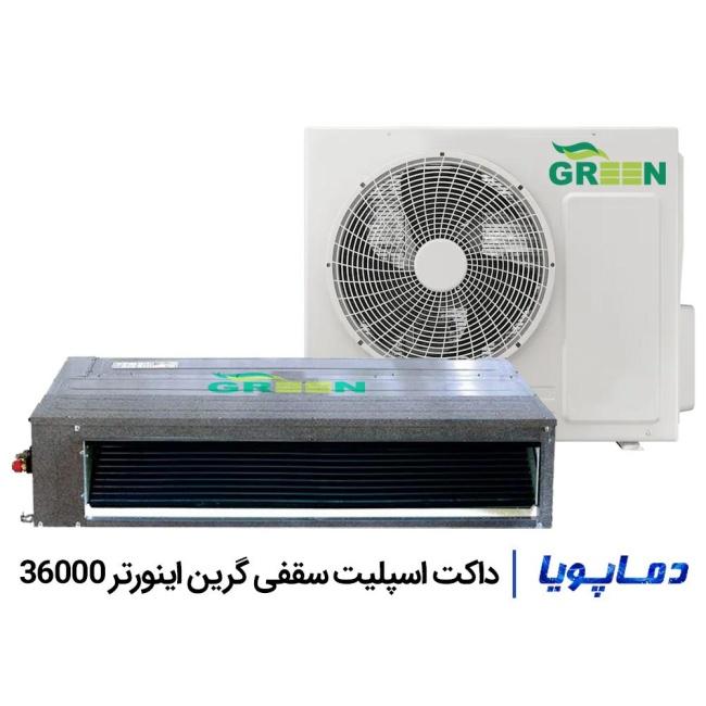 داکت اسپلیت سقفی گرین اینورتر 36000