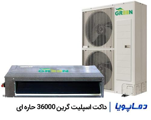 داکت اسپلیت سقفی گرین 36000