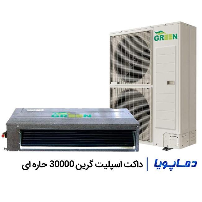 داکت اسپلیت سقفی گرین 30000