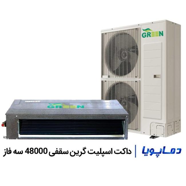 داکت اسپلیت سقفی گرین 48000 سه فاز