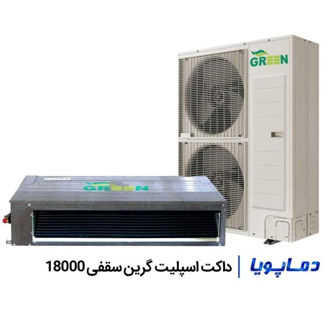 داکت اسپلیت سقفی گرین 18000