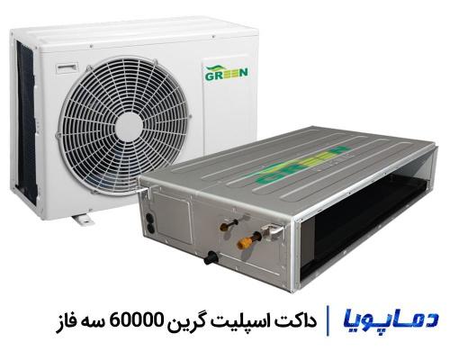 داکت اسپلیت گرین 60000 سقفی R410 سه فاز