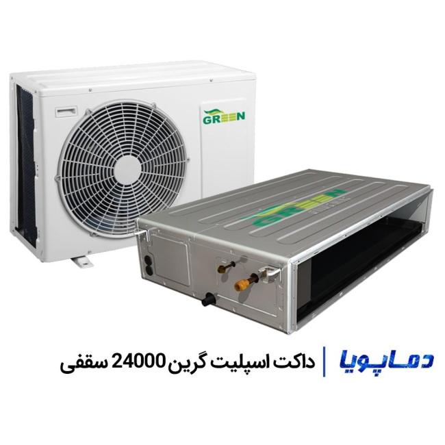 داکت اسپلیت گرین 24000 سقفی R410