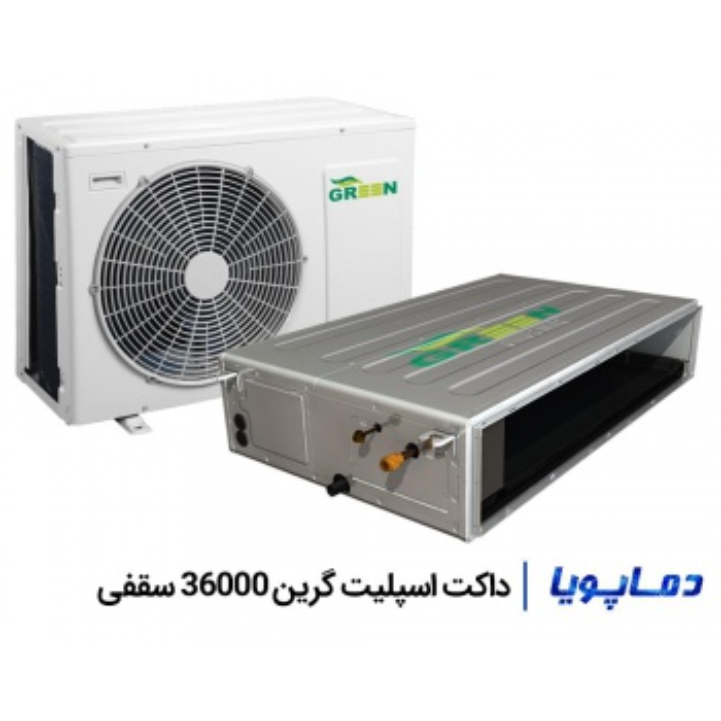 داکت اسپلیت گرین 36000 سقفی R410