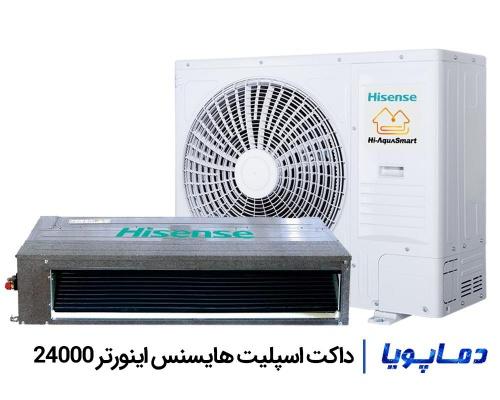 داکت اسپلیت سقفی هایسنس اینورتر 24000