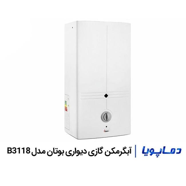 آبگرمکن گازی بوتان مدل B3118