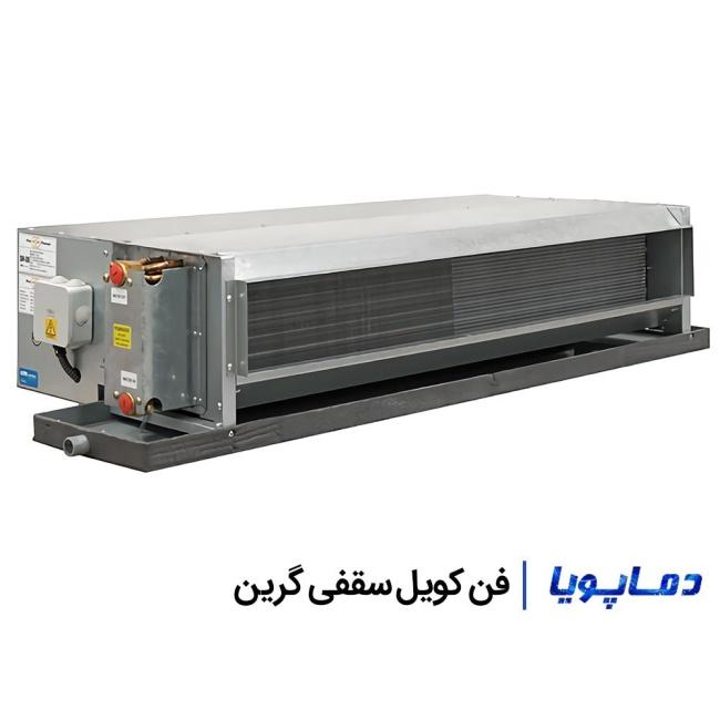 فن کویل سقفی گرین 300