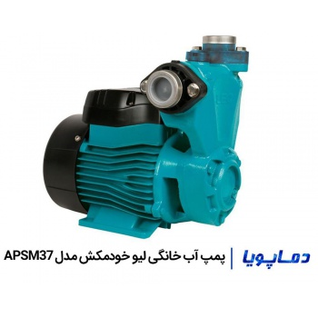 پمپ آب خودمکش لیو مدل APSM37