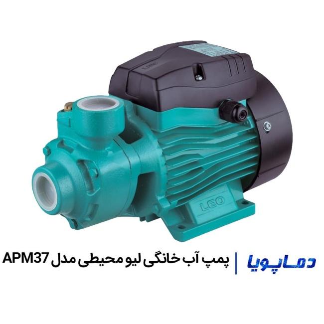 پمپ آب محیطی نیم اسب لیو مدل APM37