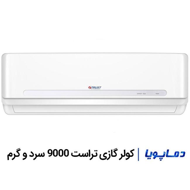 اسپلیت تراست سرد و گرم 9000 (رده A)
