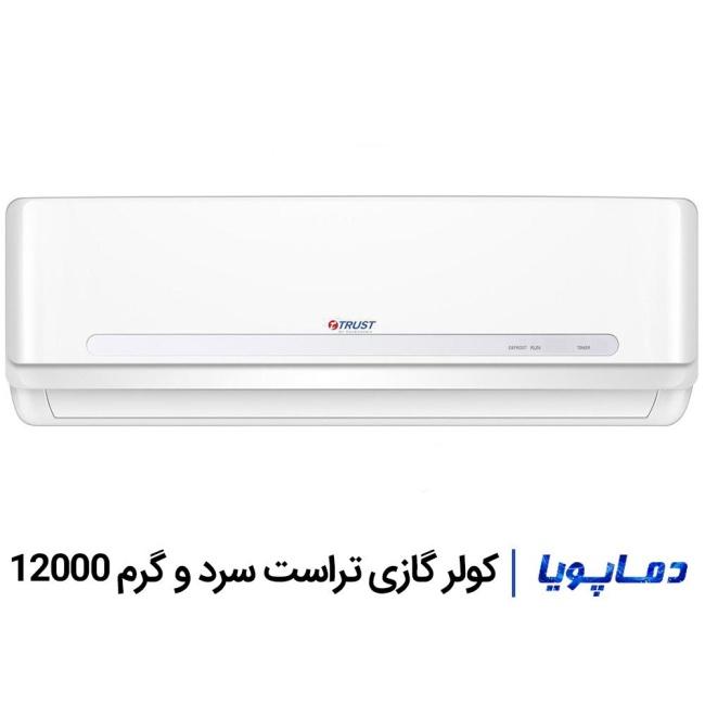اسپلیت تراست 12000 سرد و گرم (رده A)