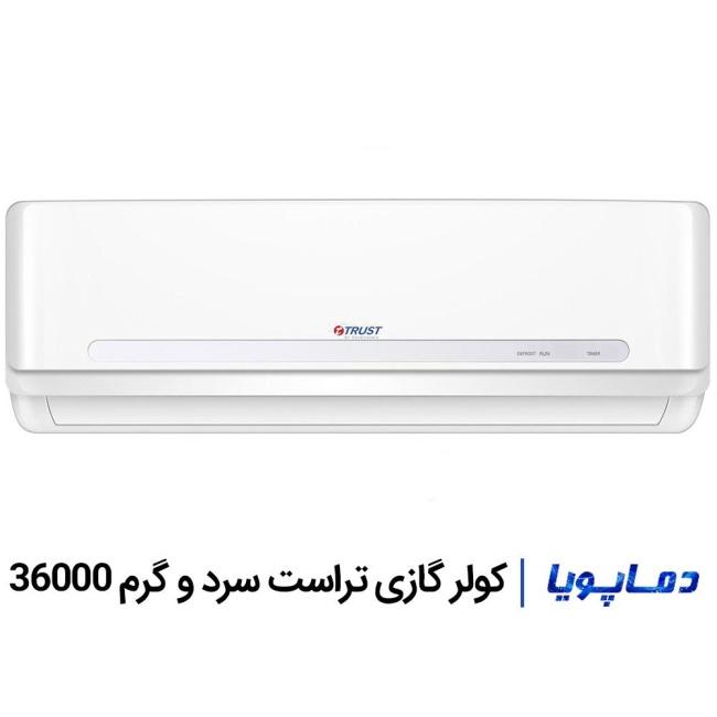 اسپلیت تراست 36000 سرد و گرم (رده A)