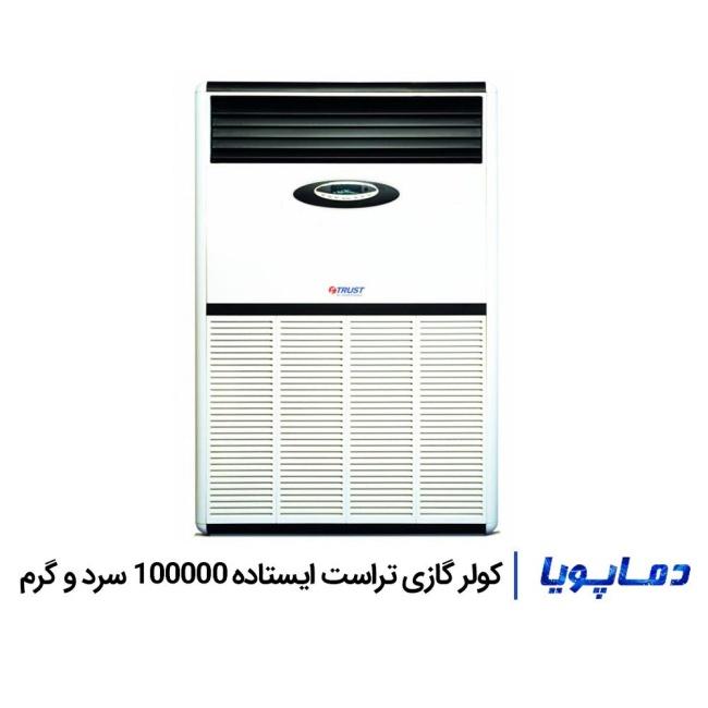 کولر گازی تراست ایستاده 100000 سرد و گرم