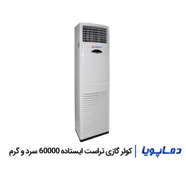 کولر گازی تراست ایستاده 60000 سرد و گرم