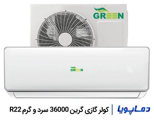 اسپلیت گرین 36000 سرد و گرم R22