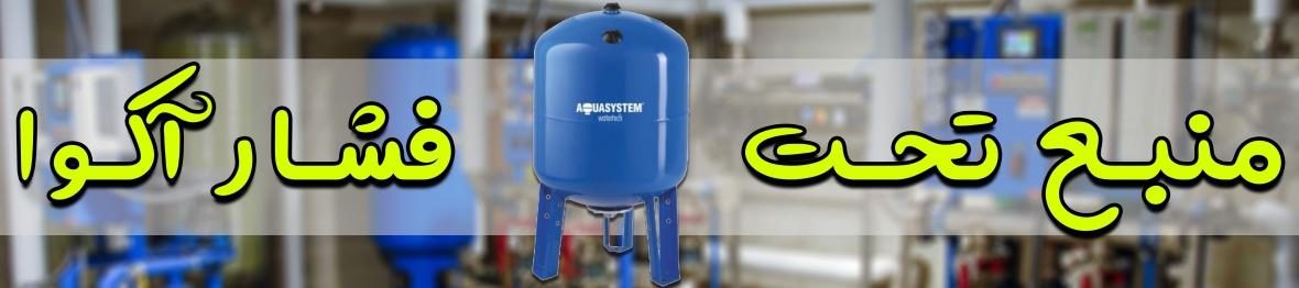 منبع تحت فشار آکوا