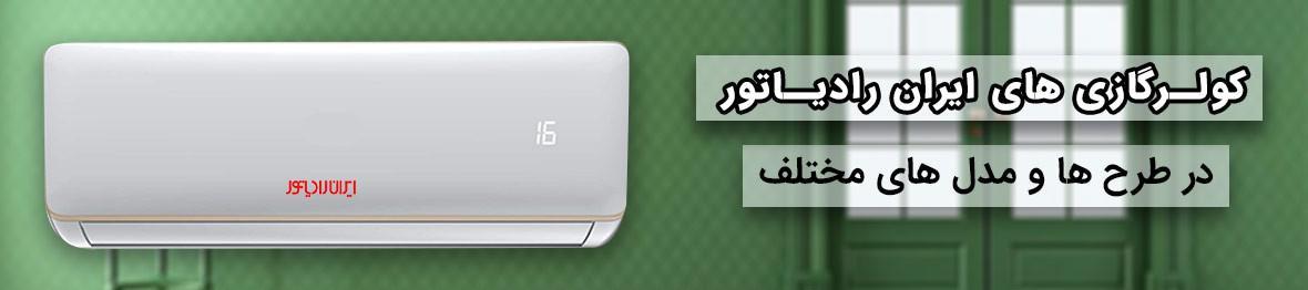 کولر گازی اسپلیت ایران رادیاتور