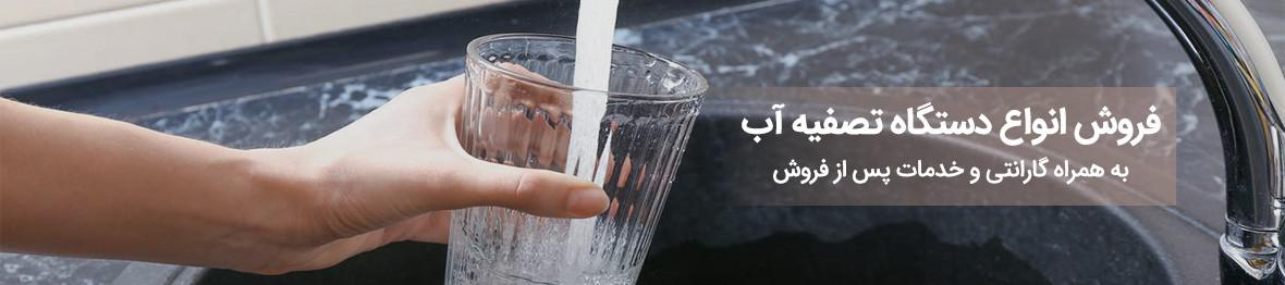 دستگاه تصفیه آب