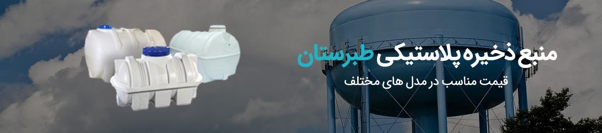 منبع ذخیره پلاستیکی طبرستان