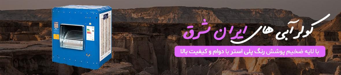 کولر آبی ایران شرق