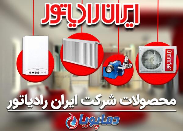 محصولات شرکت ایران رادیاتور