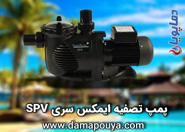 سری-SPV