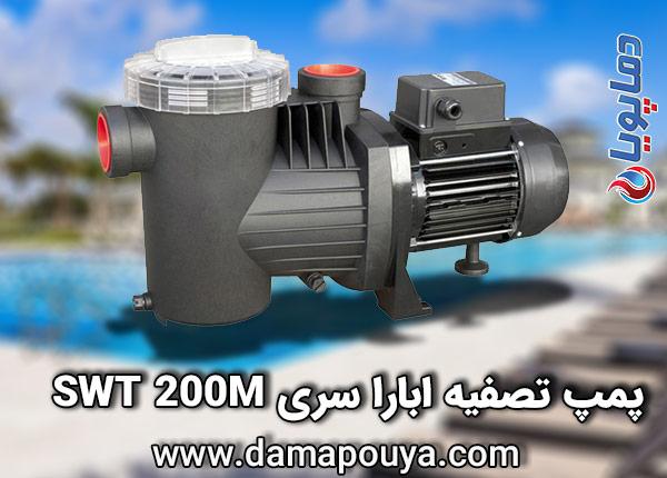 سری-swt-200m