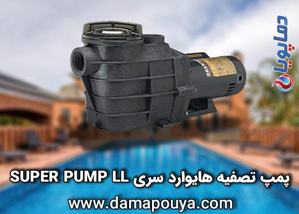 سری-super-pump-ll
