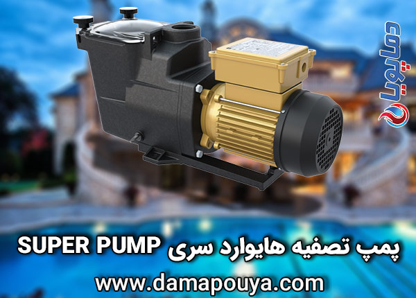 سری-super-pump