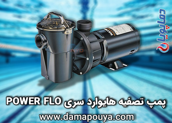سری-Power-Flo