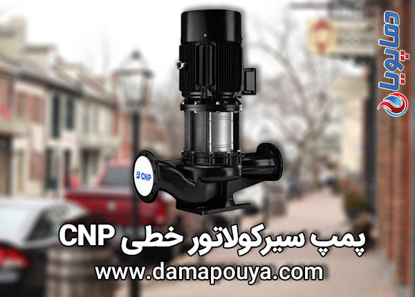 پمپ CNP خطی