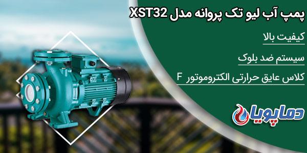 پمپ آب تک پروانه لیو مدل XST32