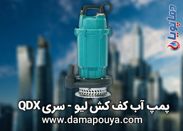 پمپ آب کف کش لیو - سری QDX