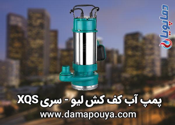 پمپ آب کف کش لیو - سری XQS