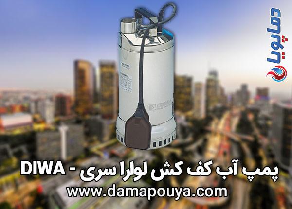 پمپ آب کف کش لوارا سری - DIWA
