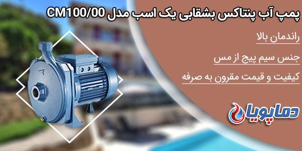 خرید پمپ بشقابی پنتاکس مدل CM100/00