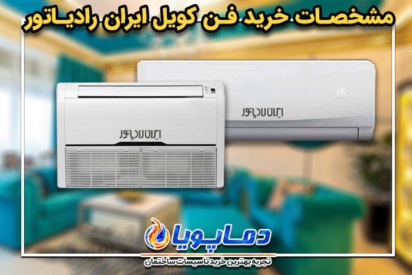 مشخصات خرید فن کویل ایران رادیاتور