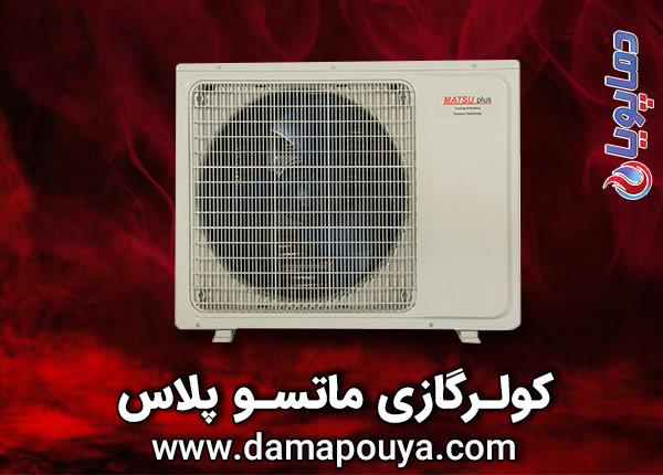 مشخصات خرید کولر گازی ماتسو پلاس