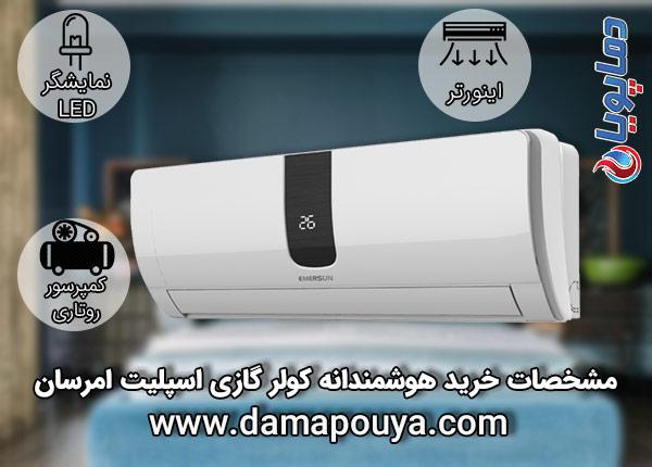 خرید کولر گازی امرسان