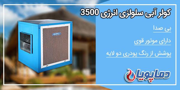کولر آبی سلولزی انرژی 3500