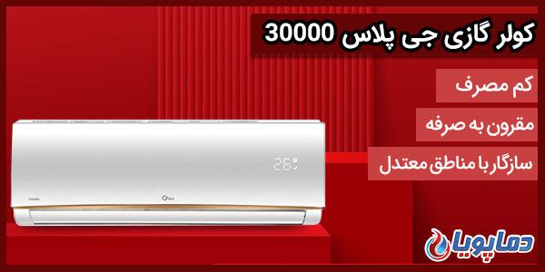 کولر گازی 30000 جی پلاس